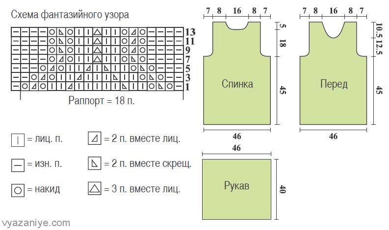 http://vyazaniye.com/images/Pulover_1/pulover_192_shema.png