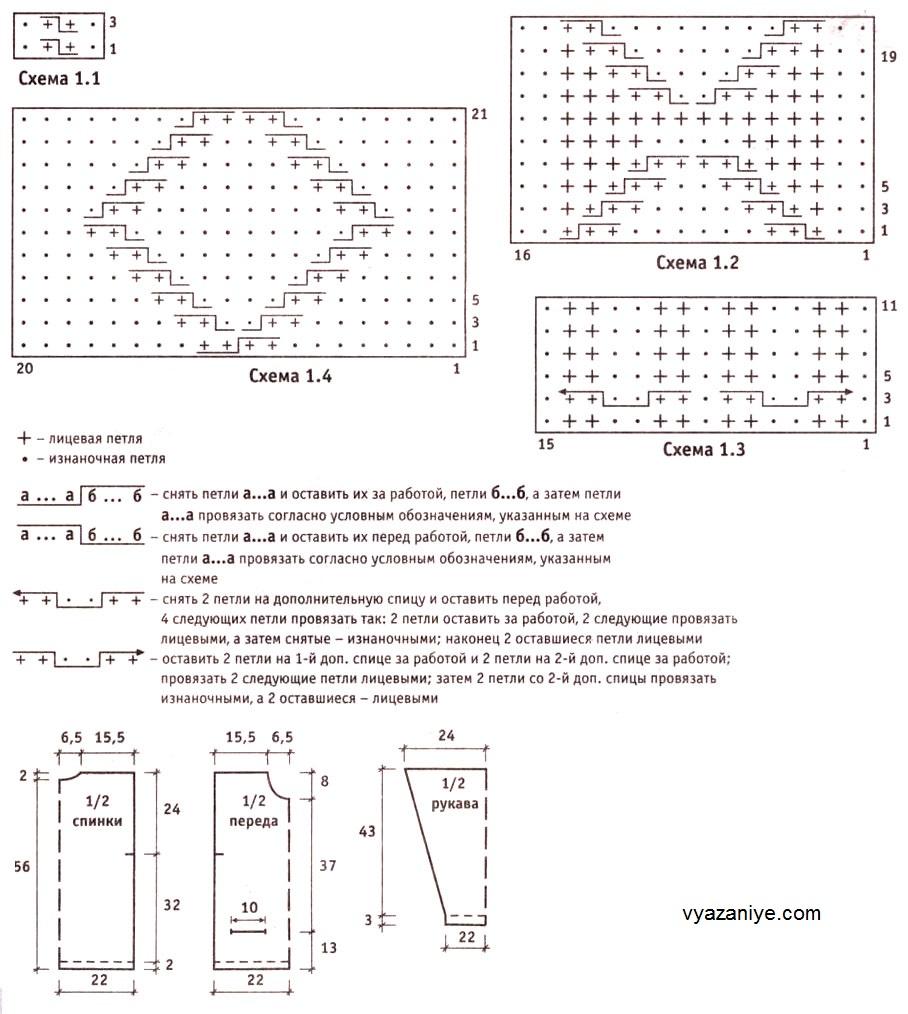 http://vyazaniye.com/images/Pulover_1/pulover_242_shema_1.jpg