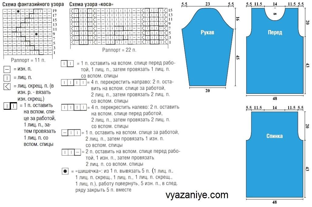 https://vyazaniye.com/images/Pulover_1/pulover_348_shema.jpg
